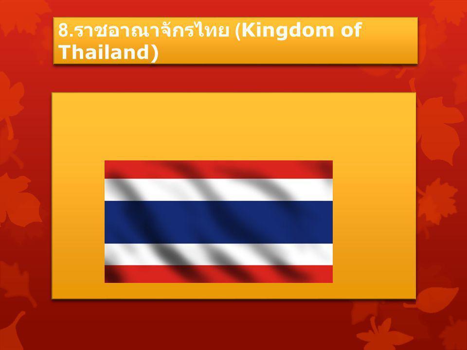 8.ราชอาณาจักรไทย (Kingdom of Thailand)