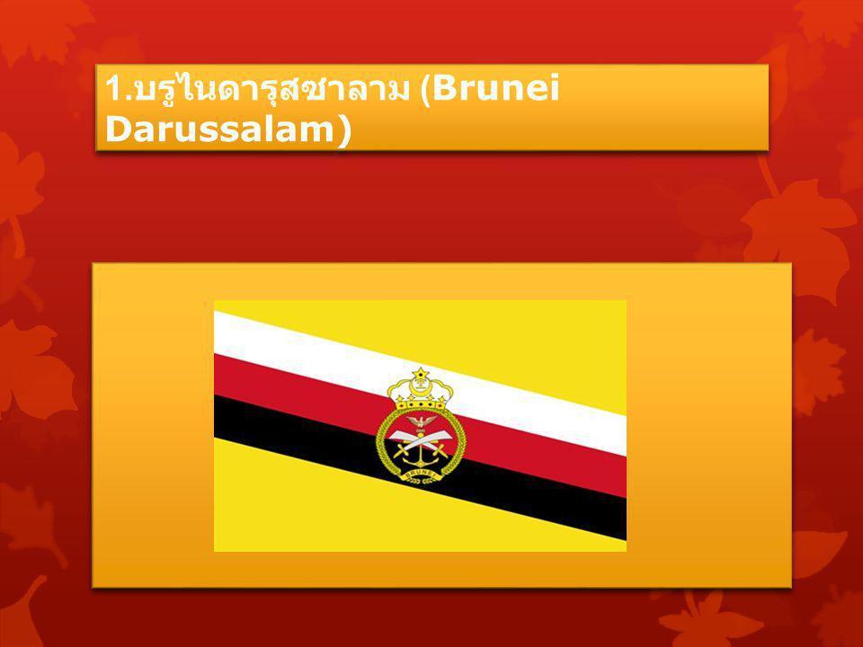 1.บรูไนดารุสซาลาม (Brunei Darussalam)