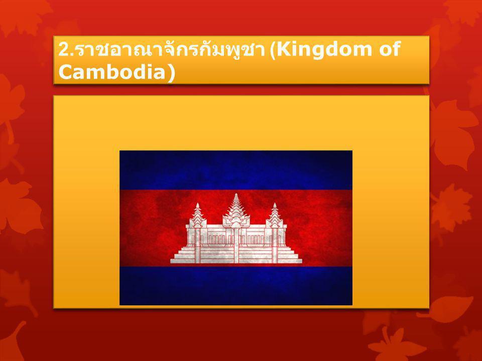2.ราชอาณาจักรกัมพูชา (Kingdom of Cambodia)
