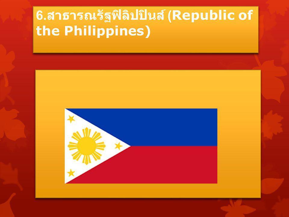 6.สาธารณรัฐฟิลิปปินส์ (Republic of the Philippines)