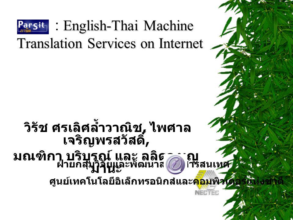 : English-Thai Machine Translation Services on Internet