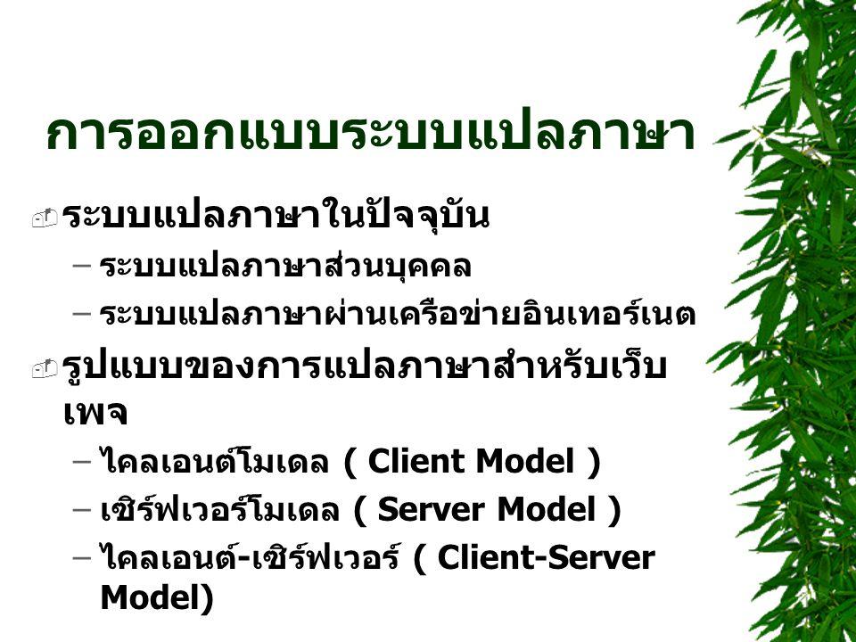 การออกแบบระบบแปลภาษา