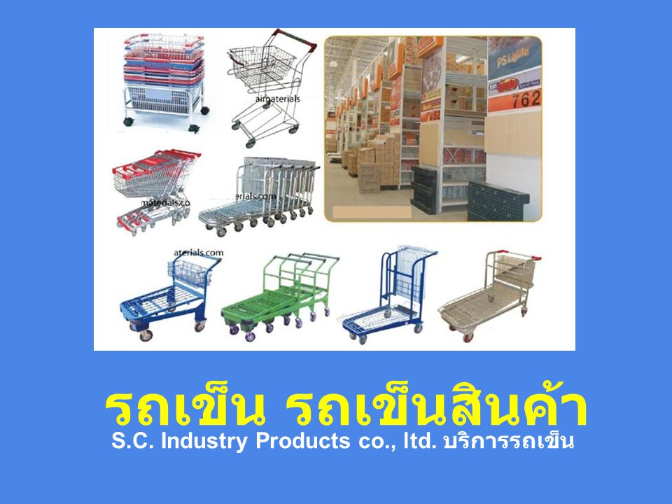 S.C. Industry Products co., ltd. บริการรถเข็น
