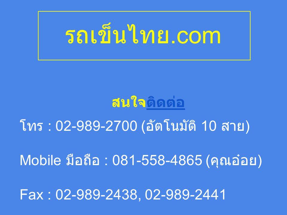 รถเข็นไทย.com สนใจติดต่อ โทร : 02-989-2700 (อัตโนมัติ 10 สาย)