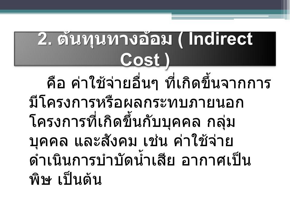 2. ต้นทุนทางอ้อม ( Indirect Cost )