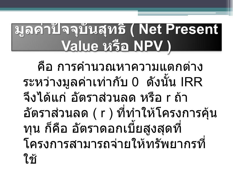 มูลค่าปัจจุบันสุทธิ ( Net Present Value หรือ NPV )