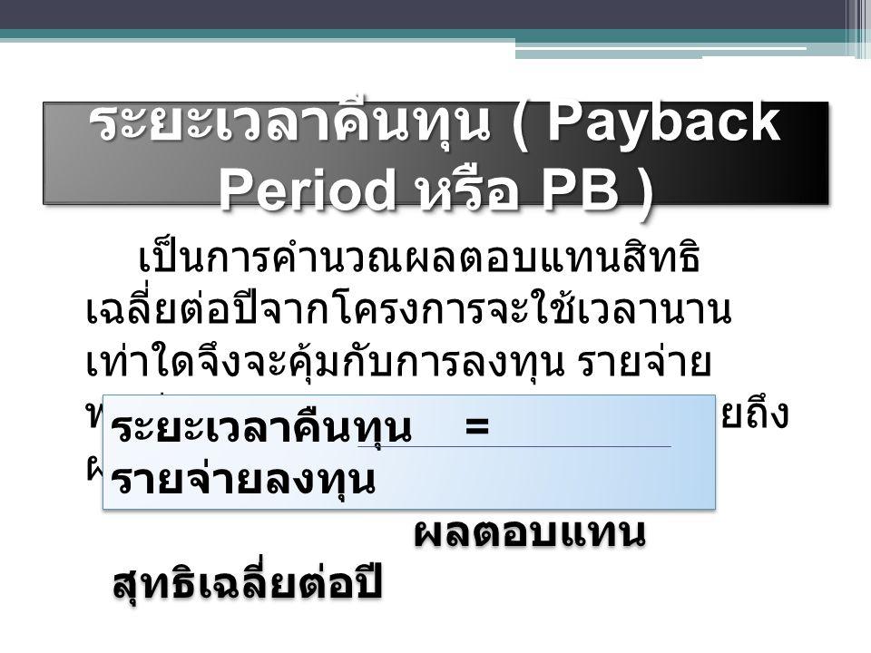 ระยะเวลาคืนทุน ( Payback Period หรือ PB )