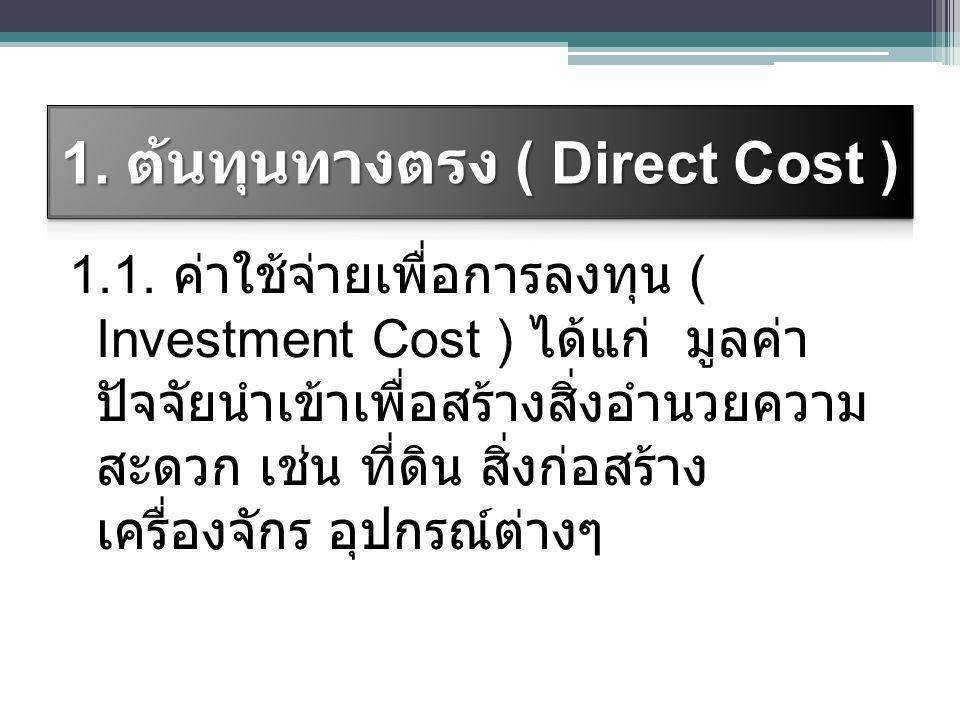1. ต้นทุนทางตรง ( Direct Cost )