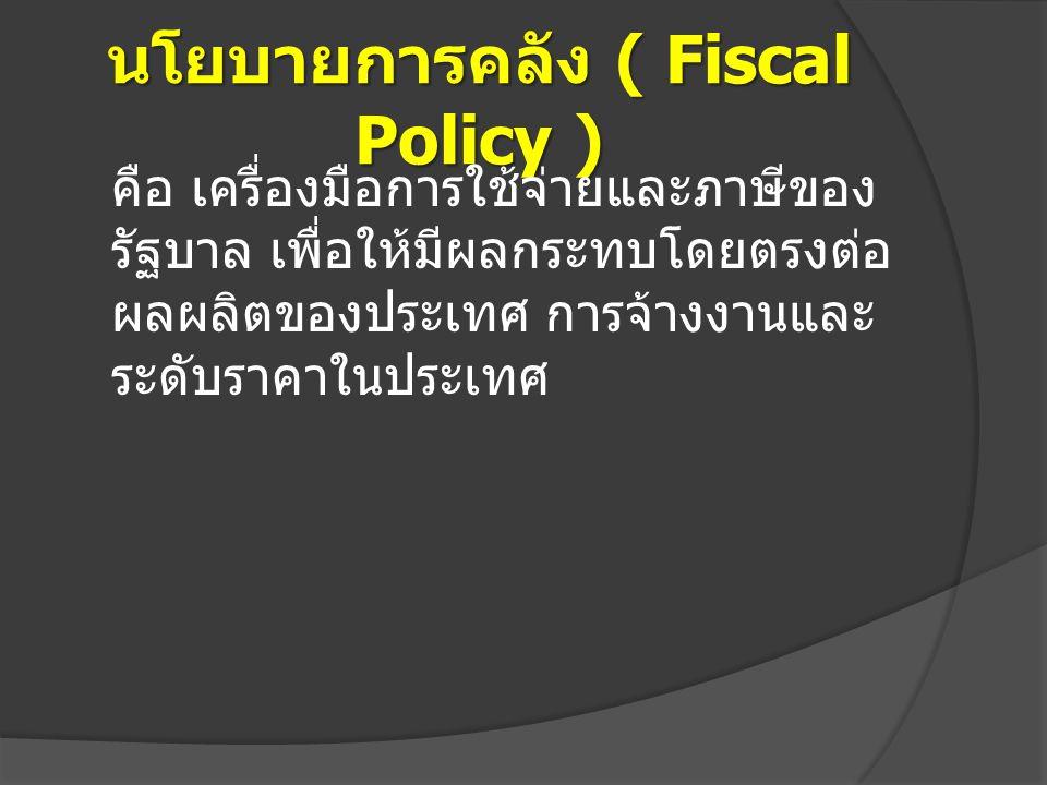 นโยบายการคลัง ( Fiscal Policy )