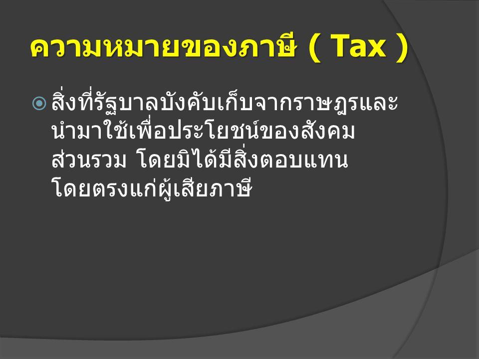 ความหมายของภาษี ( Tax )