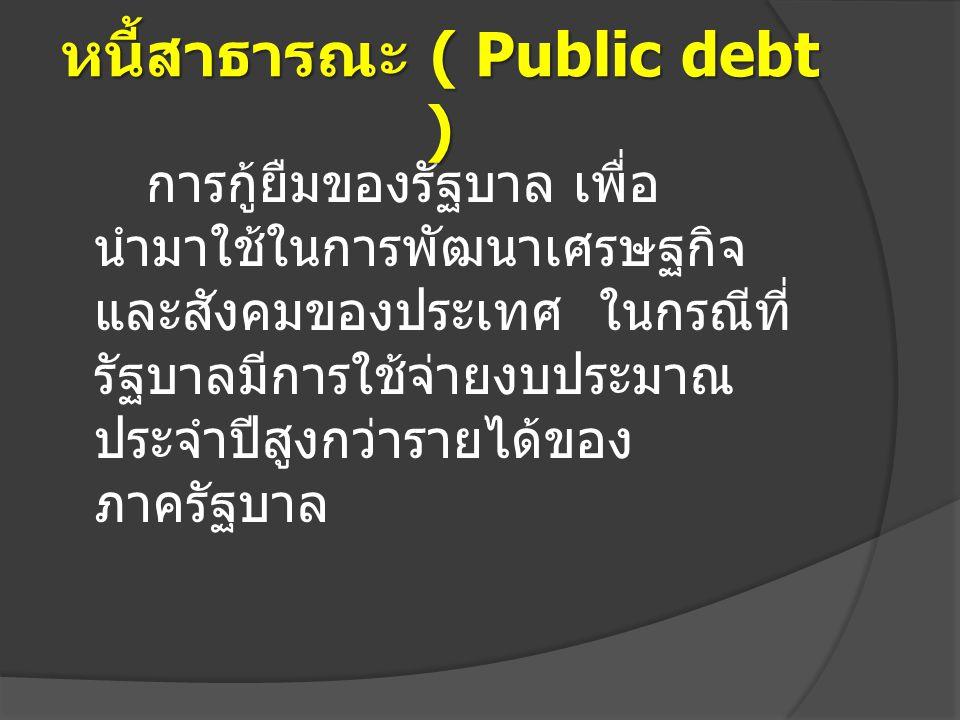 หนี้สาธารณะ ( Public debt )