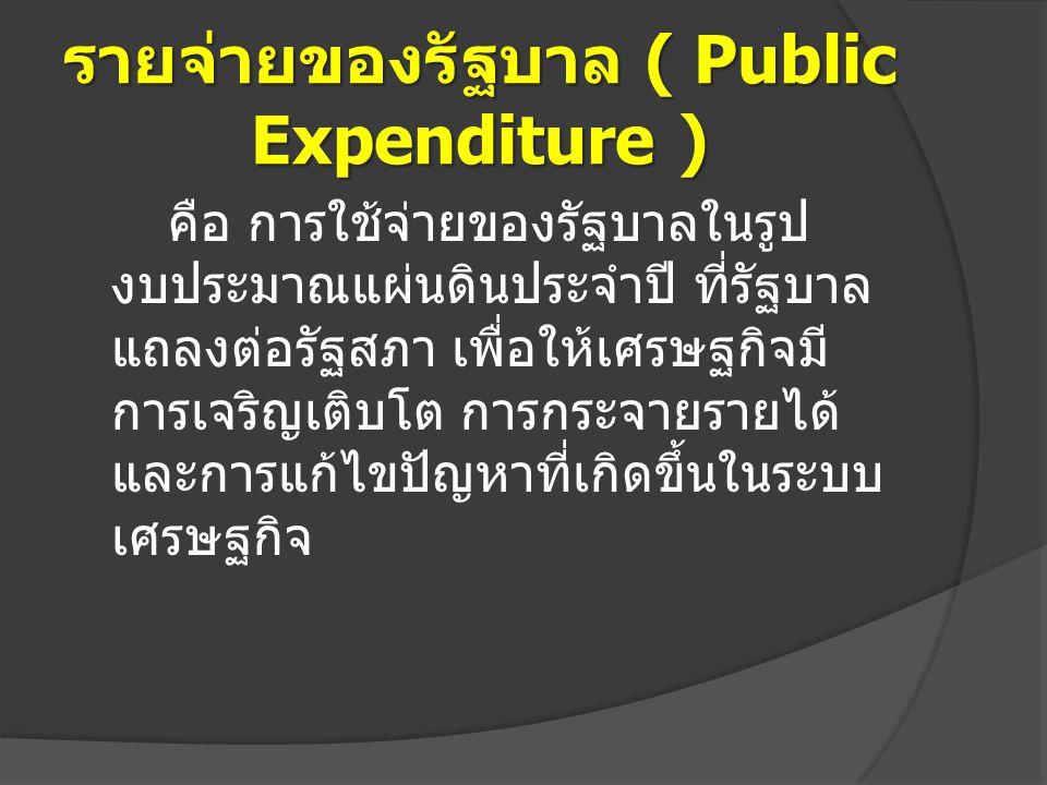 รายจ่ายของรัฐบาล ( Public Expenditure )