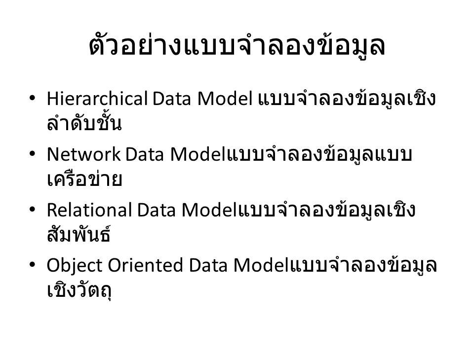 ตัวอย่างแบบจำลองข้อมูล