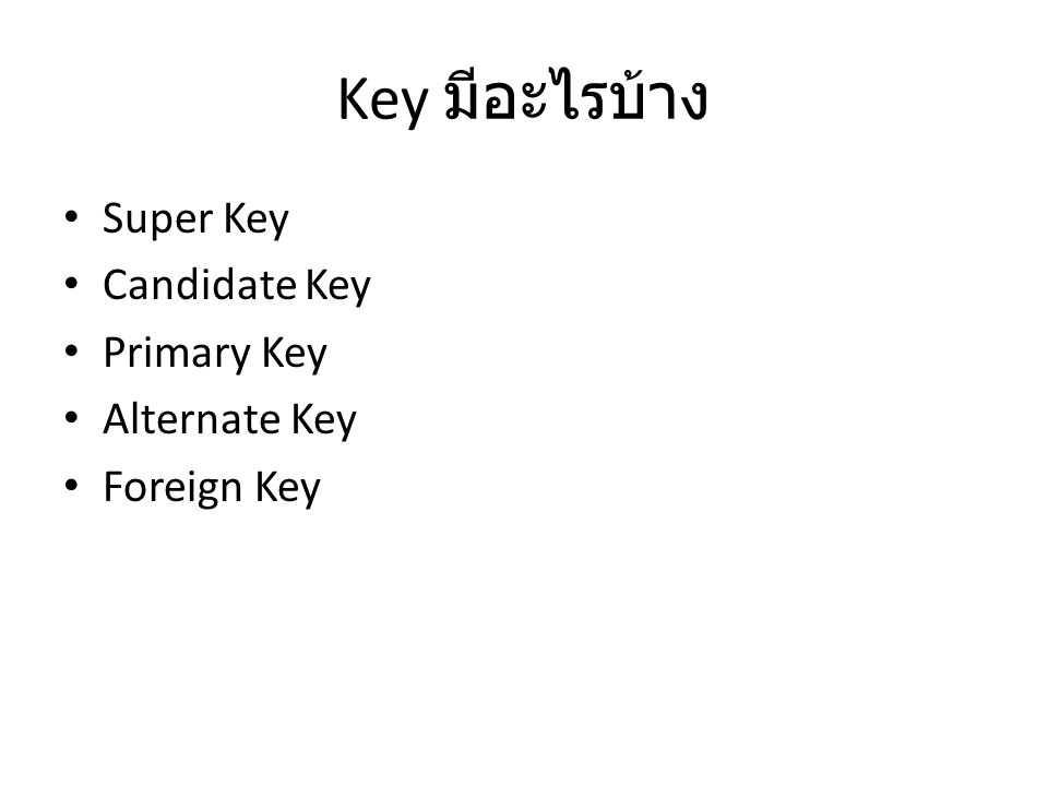 Key มีอะไรบ้าง Super Key Candidate Key Primary Key Alternate Key