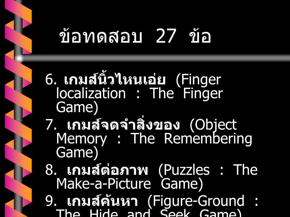 ข้อทดสอบ 27 ข้อ 6. เกมส์นิ้วไหนเอ่ย (Finger localization : The Finger Game)