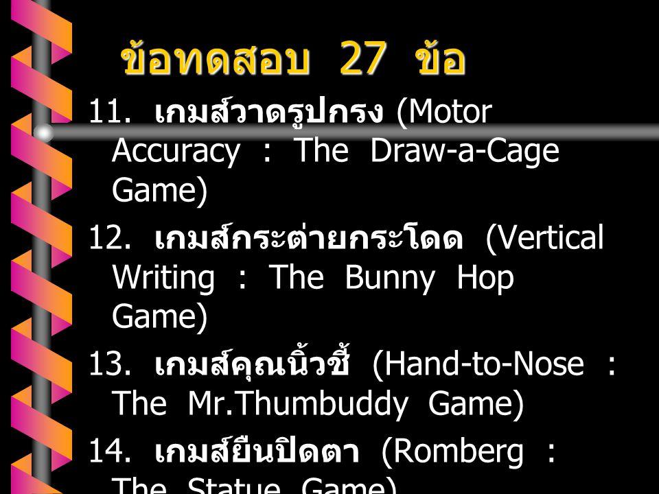 ข้อทดสอบ 27 ข้อ 11. เกมส์วาดรูปกรง (Motor Accuracy : The Draw-a-Cage Game)