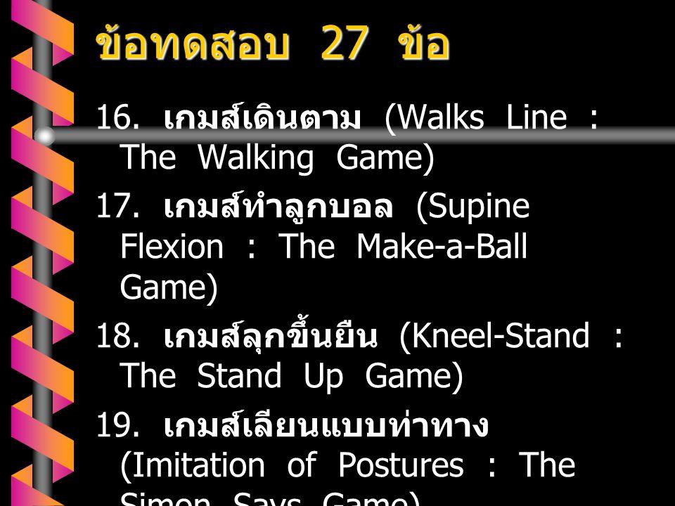 ข้อทดสอบ 27 ข้อ 16. เกมส์เดินตาม (Walks Line : The Walking Game)