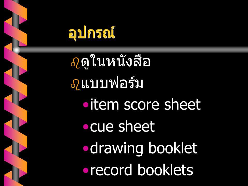 อุปกรณ์ ดูในหนังสือ แบบฟอร์ม item score sheet cue sheet drawing booklet record booklets