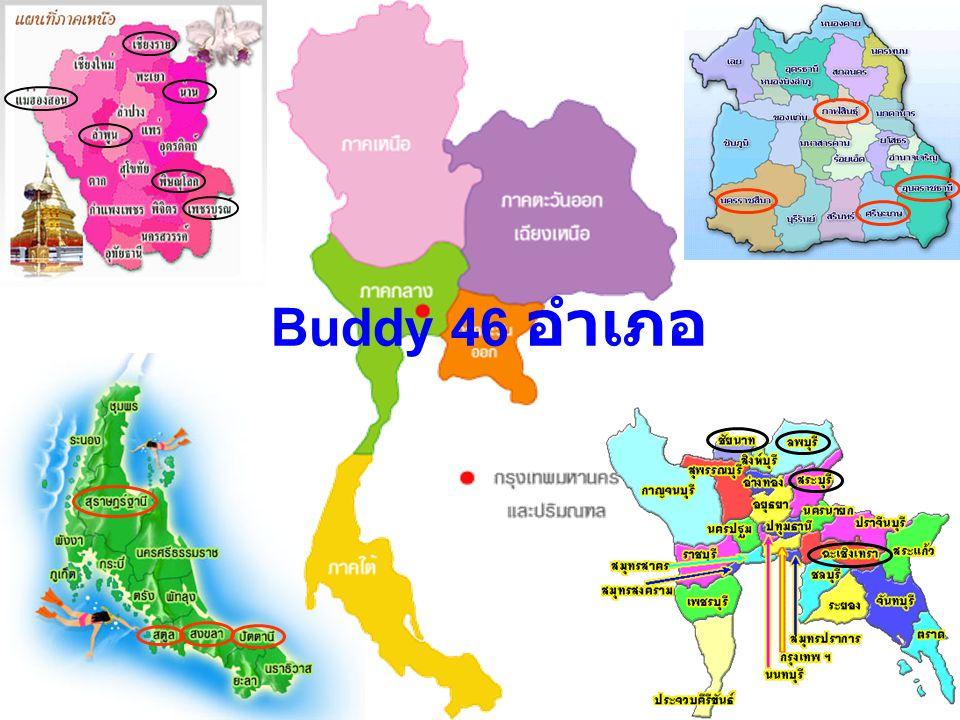 Buddy 46 อำเภอ