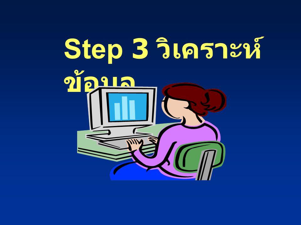 Step 3 วิเคราะห์ข้อมูล