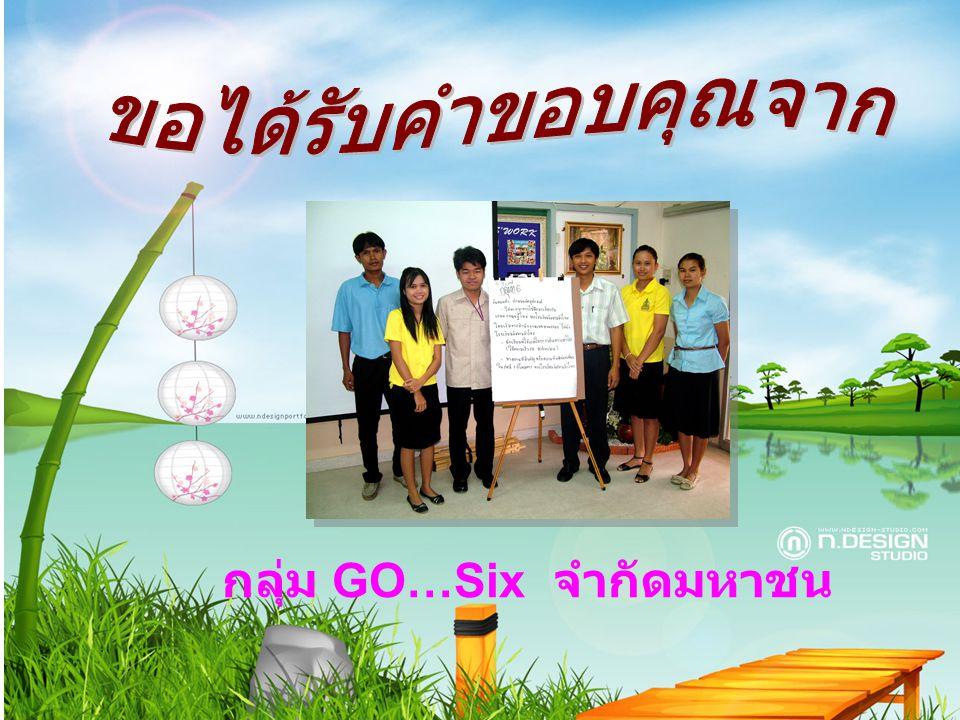 กลุ่ม GO…Six จำกัดมหาชน