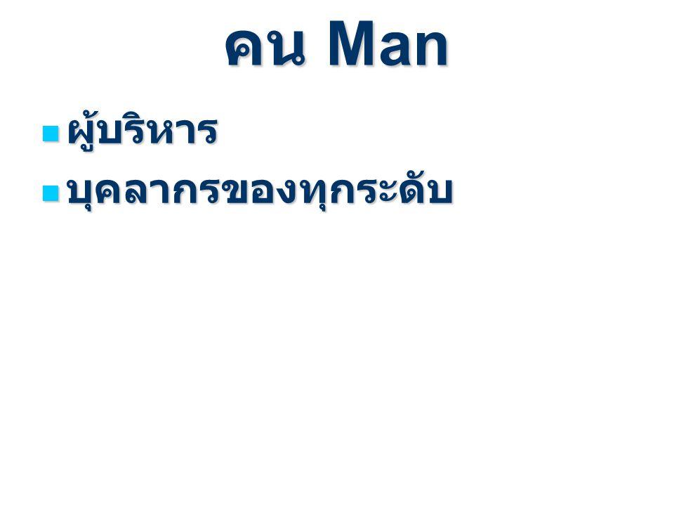 คน Man ผู้บริหาร บุคลากรของทุกระดับ