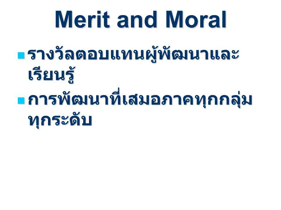 Merit and Moral รางวัลตอบแทนผู้พัฒนาและเรียนรู้