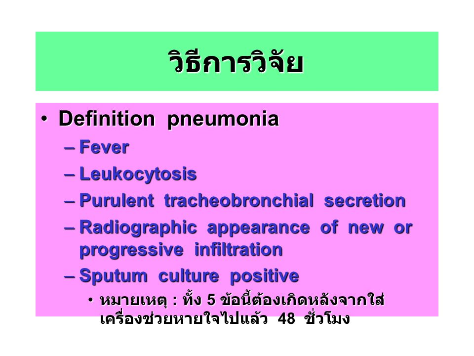 วิธีการวิจัย Definition pneumonia Fever Leukocytosis