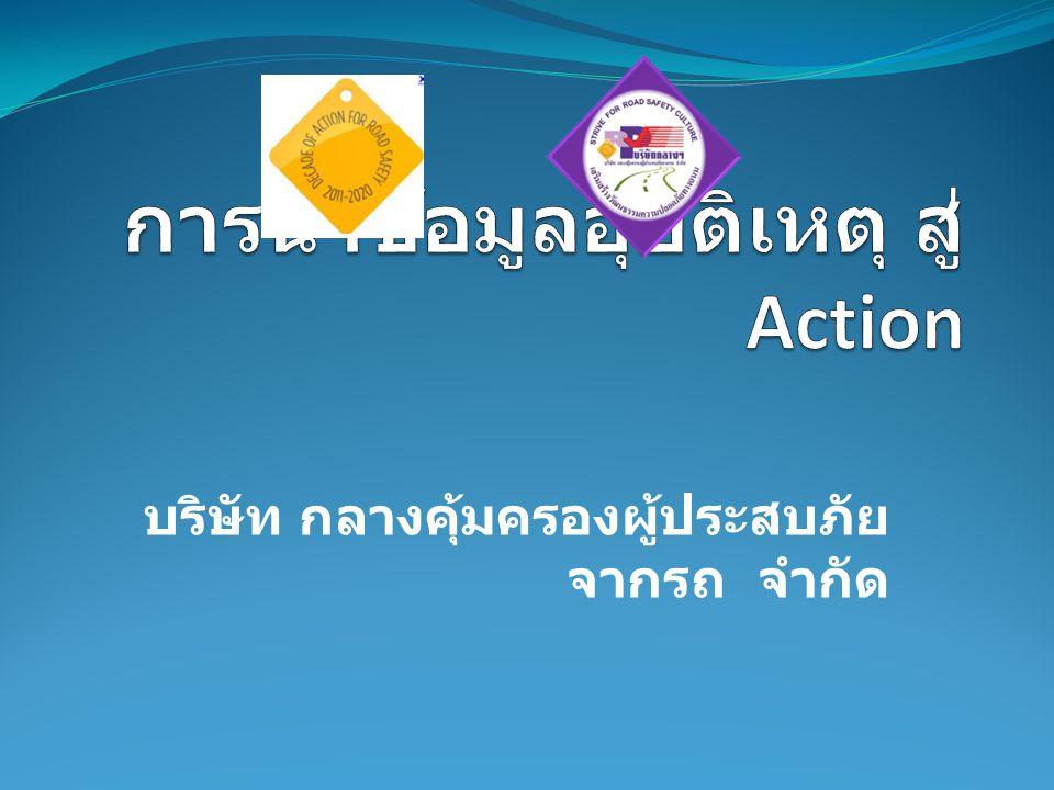 การนำข้อมูลอุบัติเหตุ สู่ Action