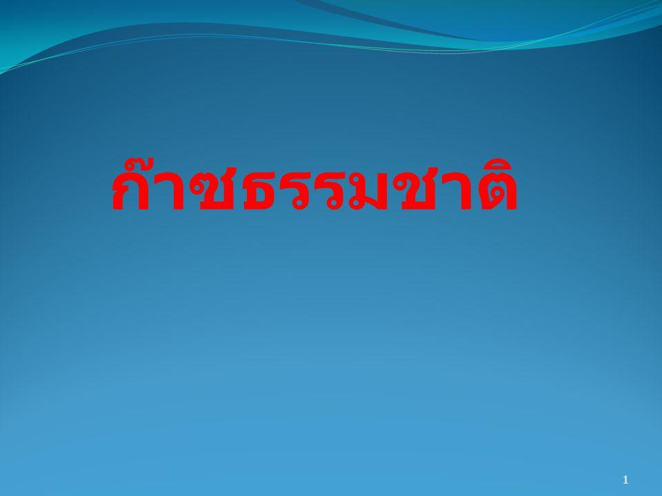 ก๊าซธรรมชาติ 1 1