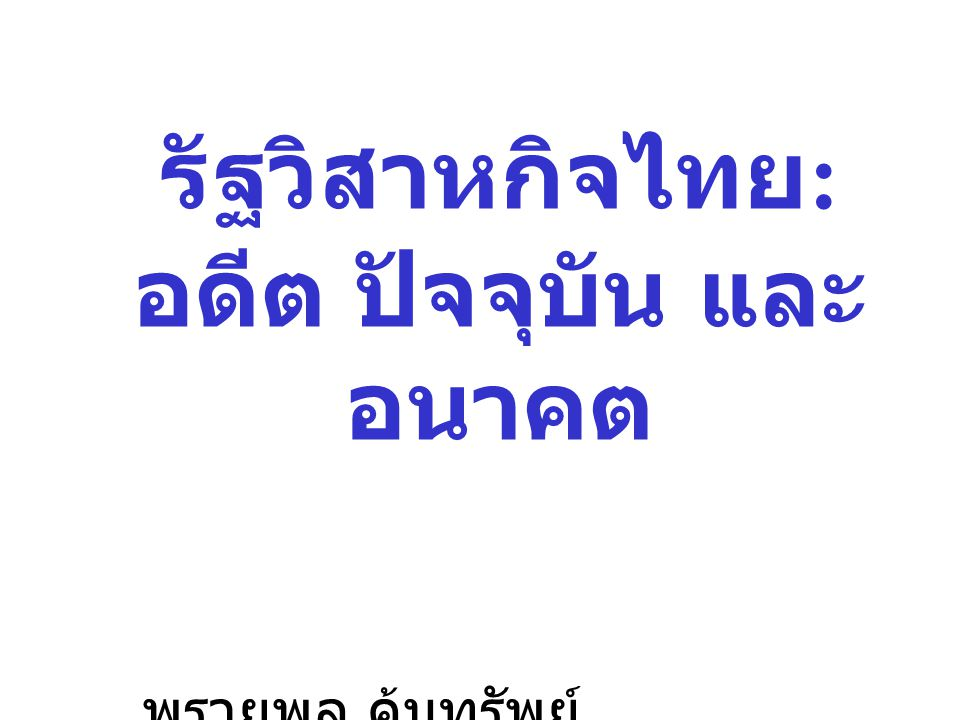 รัฐวิสาหกิจไทย: อดีต ปัจจุบัน และอนาคต