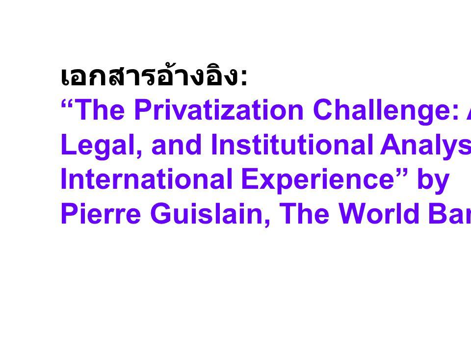เอกสารอ้างอิง: The Privatization Challenge: A Strategic, Legal, and Institutional Analysis of. International Experience by.
