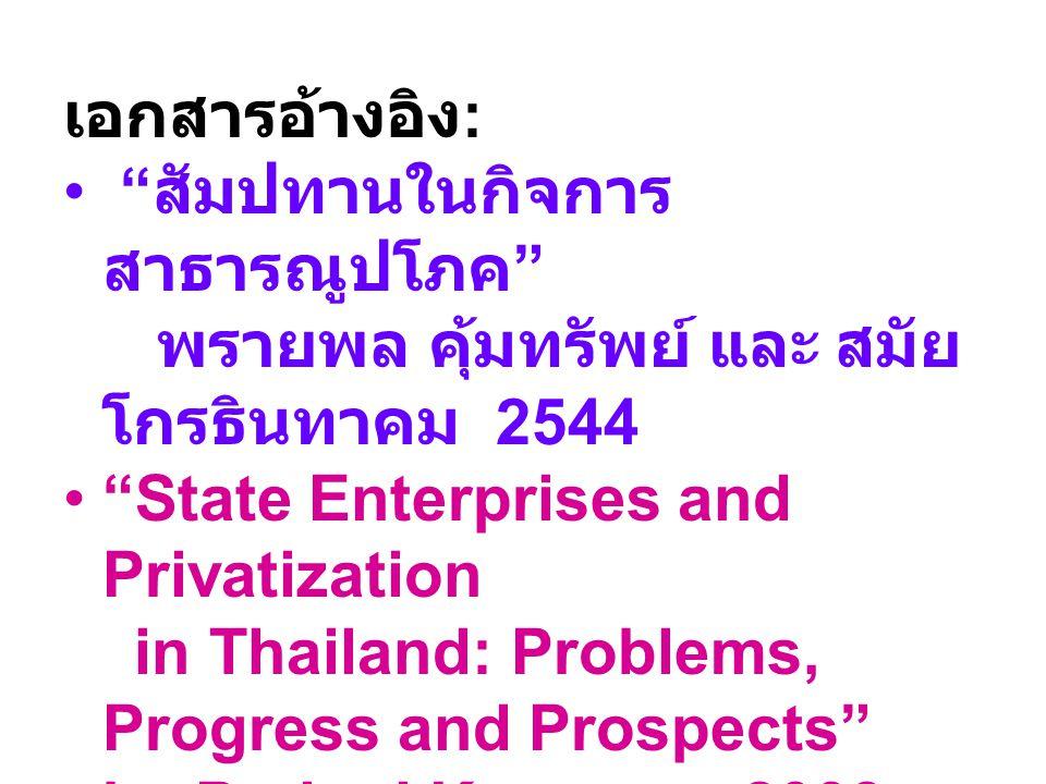 เอกสารอ้างอิง: สัมปทานในกิจการสาธารณูปโภค พรายพล คุ้มทรัพย์ และ สมัย โกรธินทาคม 2544. State Enterprises and Privatization.