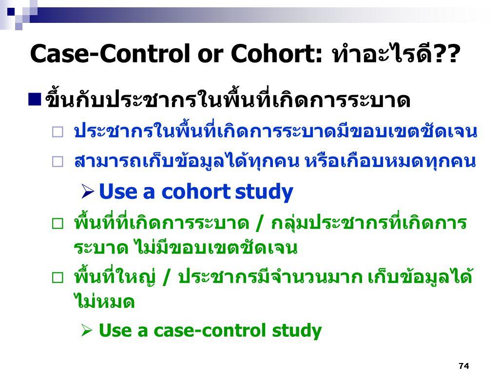 Case-Control or Cohort: ทำอะไรดี