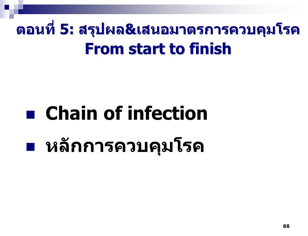 ตอนที่ 5: สรุปผล&เสนอมาตรการควบคุมโรค From start to finish