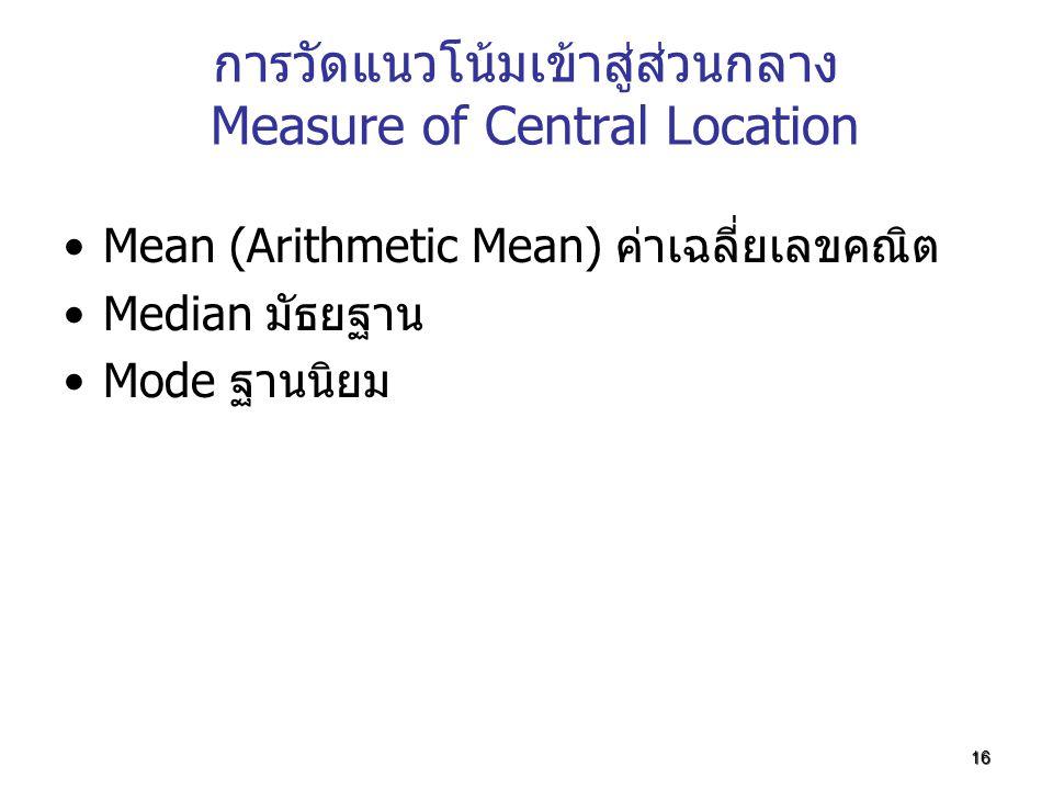 การวัดแนวโน้มเข้าสู่ส่วนกลาง Measure of Central Location