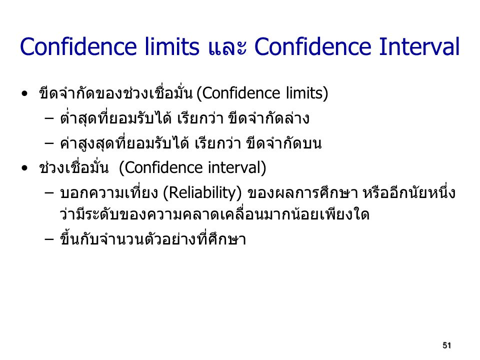 Confidence limits และ Confidence Interval