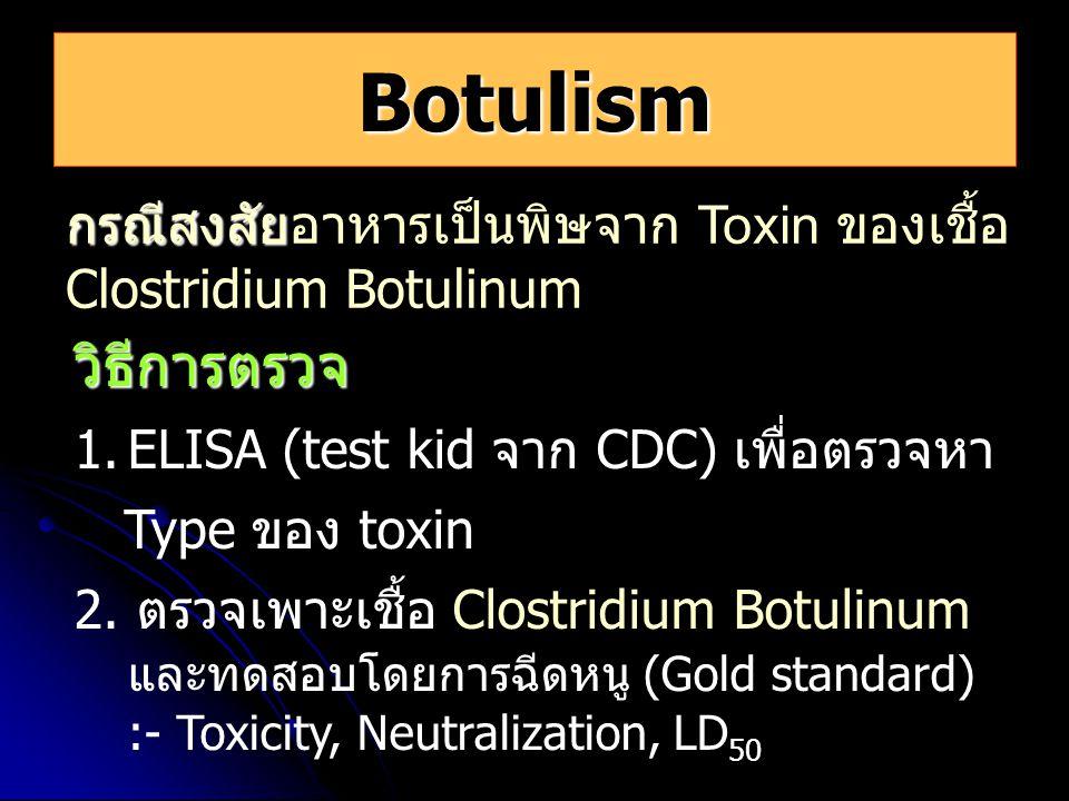 Botulism วิธีการตรวจ กรณีสงสัยอาหารเป็นพิษจาก Toxin ของเชื้อ