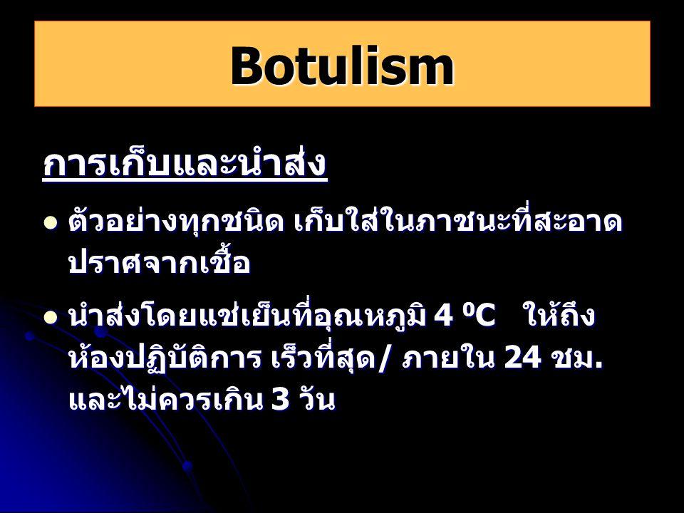 Botulism การเก็บและนำส่ง