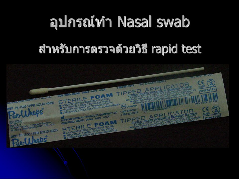 อุปกรณ์ทำ Nasal swab สำหรับการตรวจด้วยวิธี rapid test