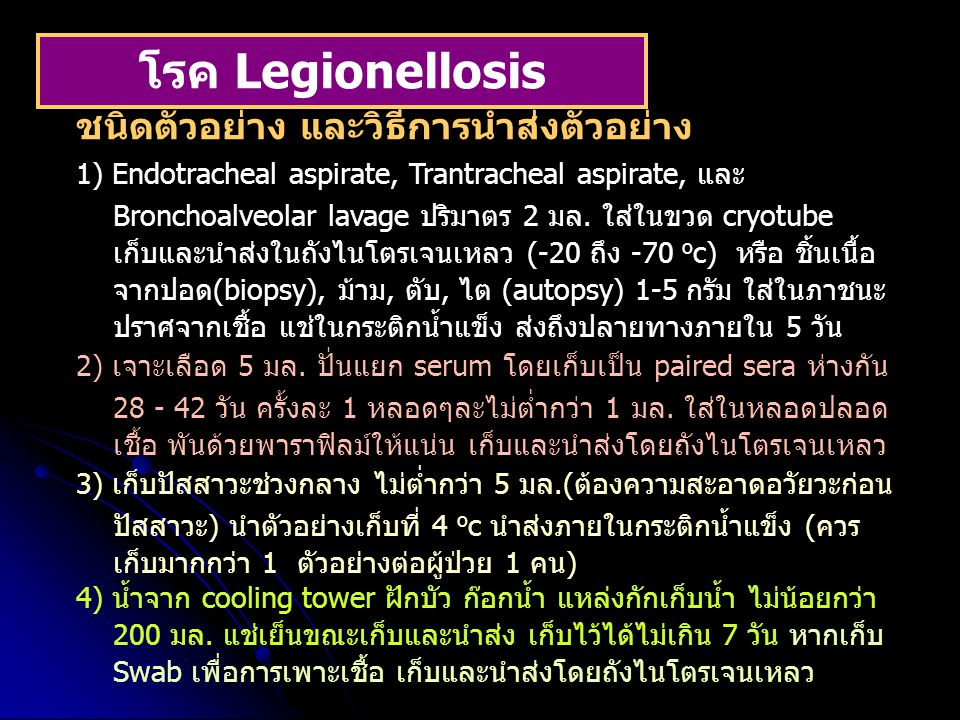 โรค Legionellosis ชนิดตัวอย่าง และวิธีการนำส่งตัวอย่าง 1) Endotracheal aspirate, Trantracheal aspirate, และ.