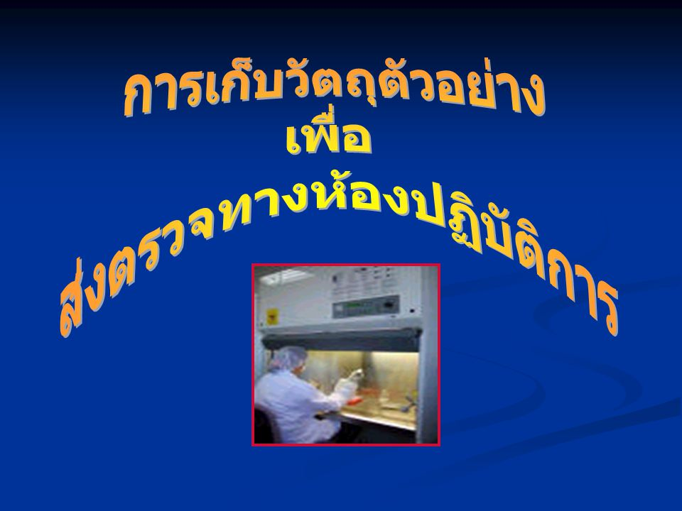 การเก็บวัตถุตัวอย่าง ส่งตรวจทางห้องปฏิบัติการ