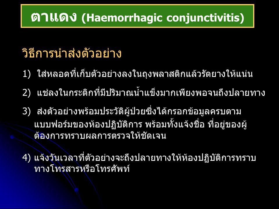 ตาแดง (Haemorrhagic conjunctivitis)