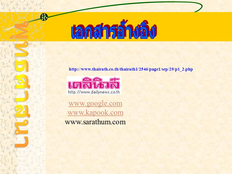 เอกสารอ้างอิง พุทธศาสนา www.google.com www.kapook.com www.sarathum.com