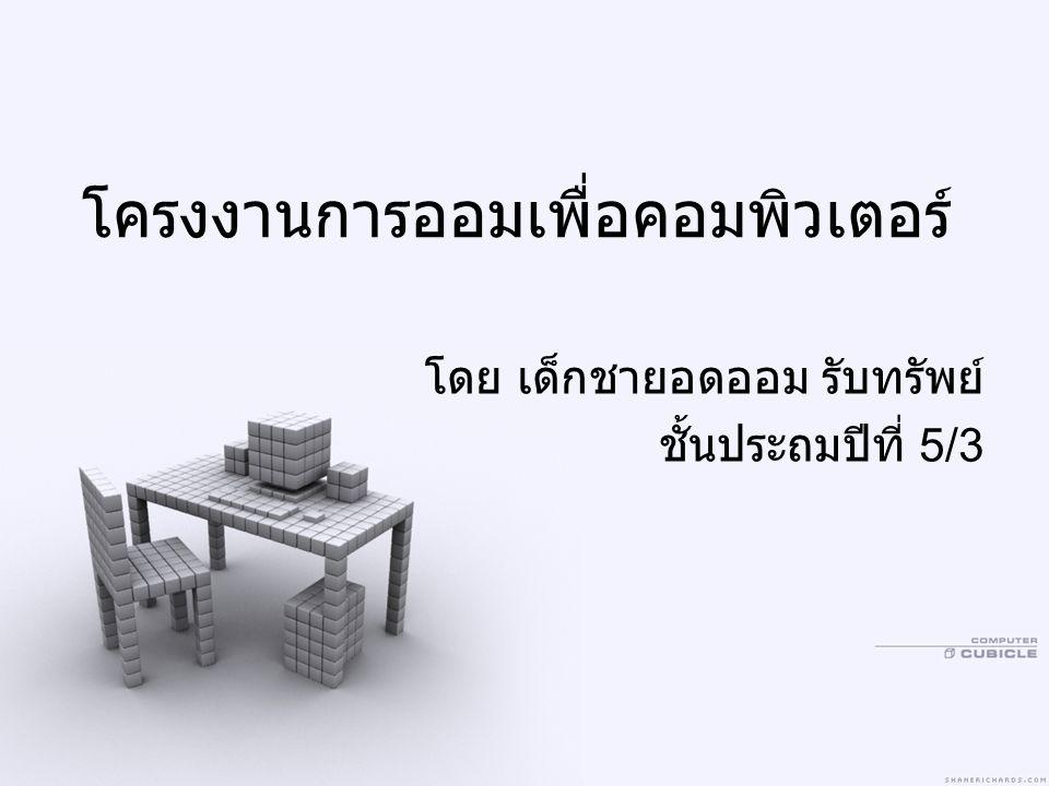 โครงงานการออมเพื่อคอมพิวเตอร์