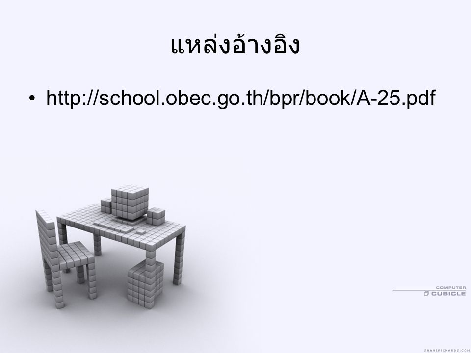 แหล่งอ้างอิง http://school.obec.go.th/bpr/book/A-25.pdf
