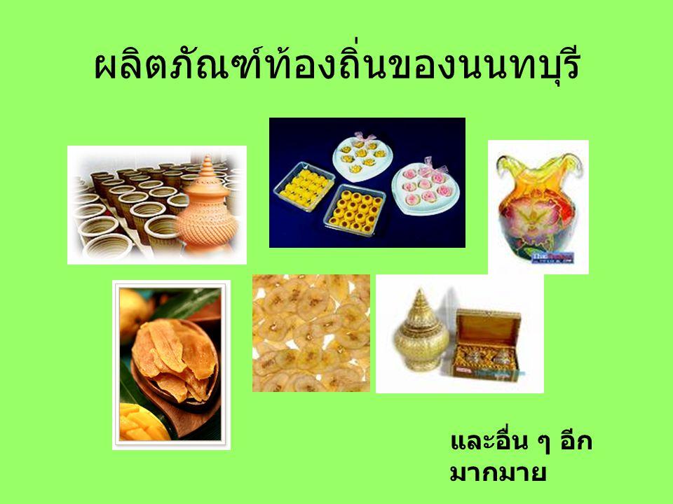 ผลิตภัณฑ์ท้องถิ่นของนนทบุรี