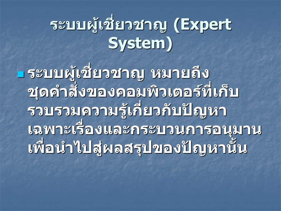 ระบบผู้เชี่ยวชาญ (Expert System)