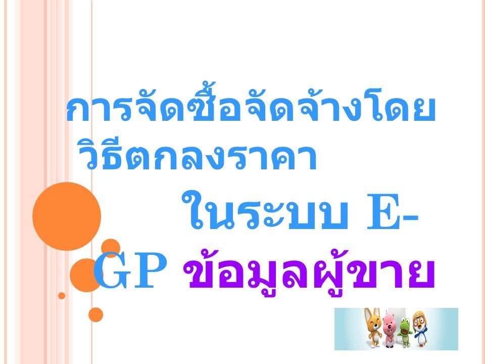 ในระบบ E-GP ข้อมูลผู้ขาย