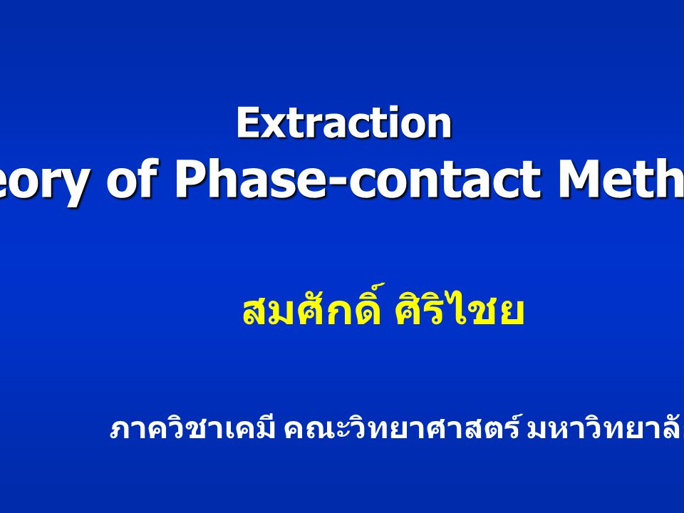 Theory of Phase-contact Methods